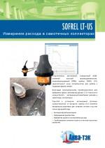 Информационный буклет LT-US